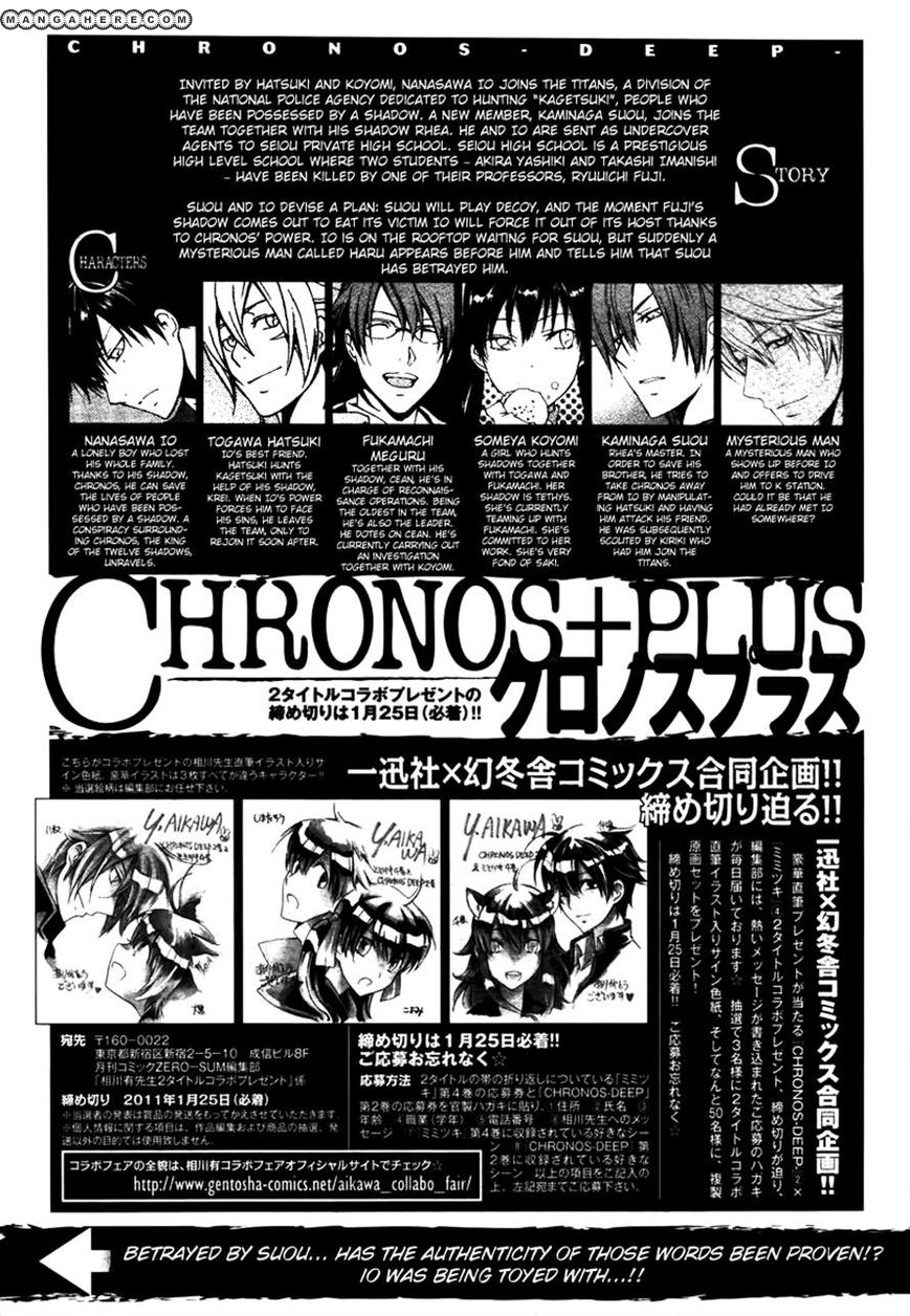 Chronos Deep 19 Page 1