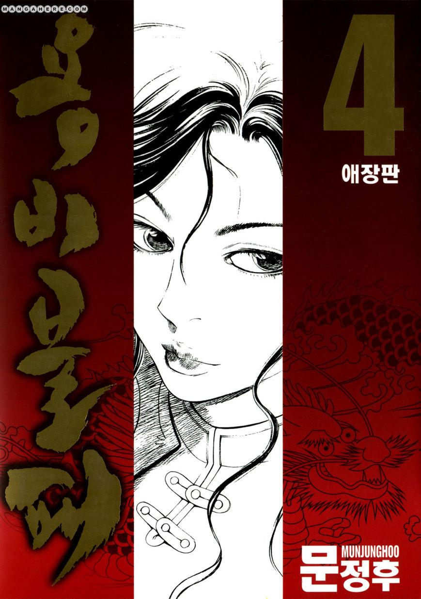 Yongbi 37 Page 1