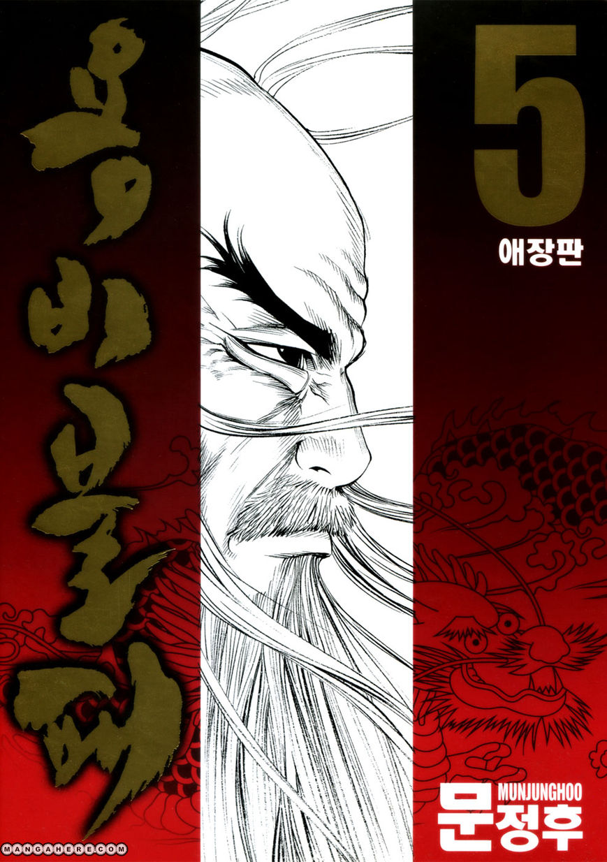 Yongbi 51 Page 1