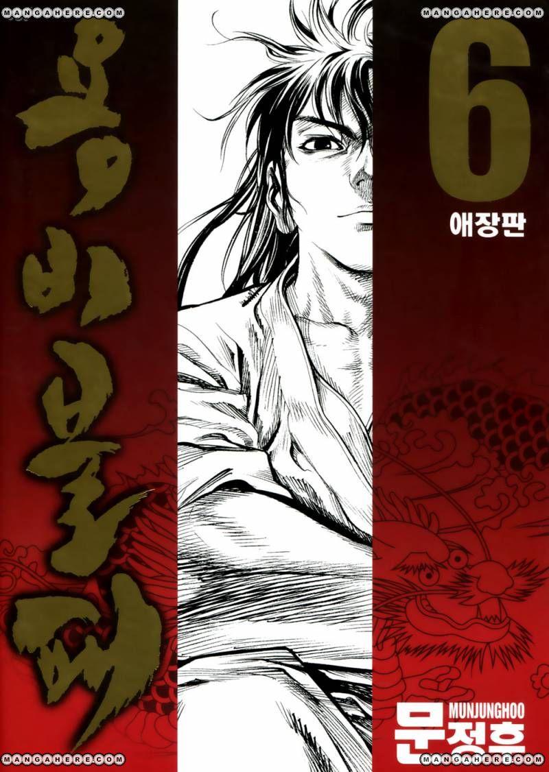 Yongbi 59 Page 1