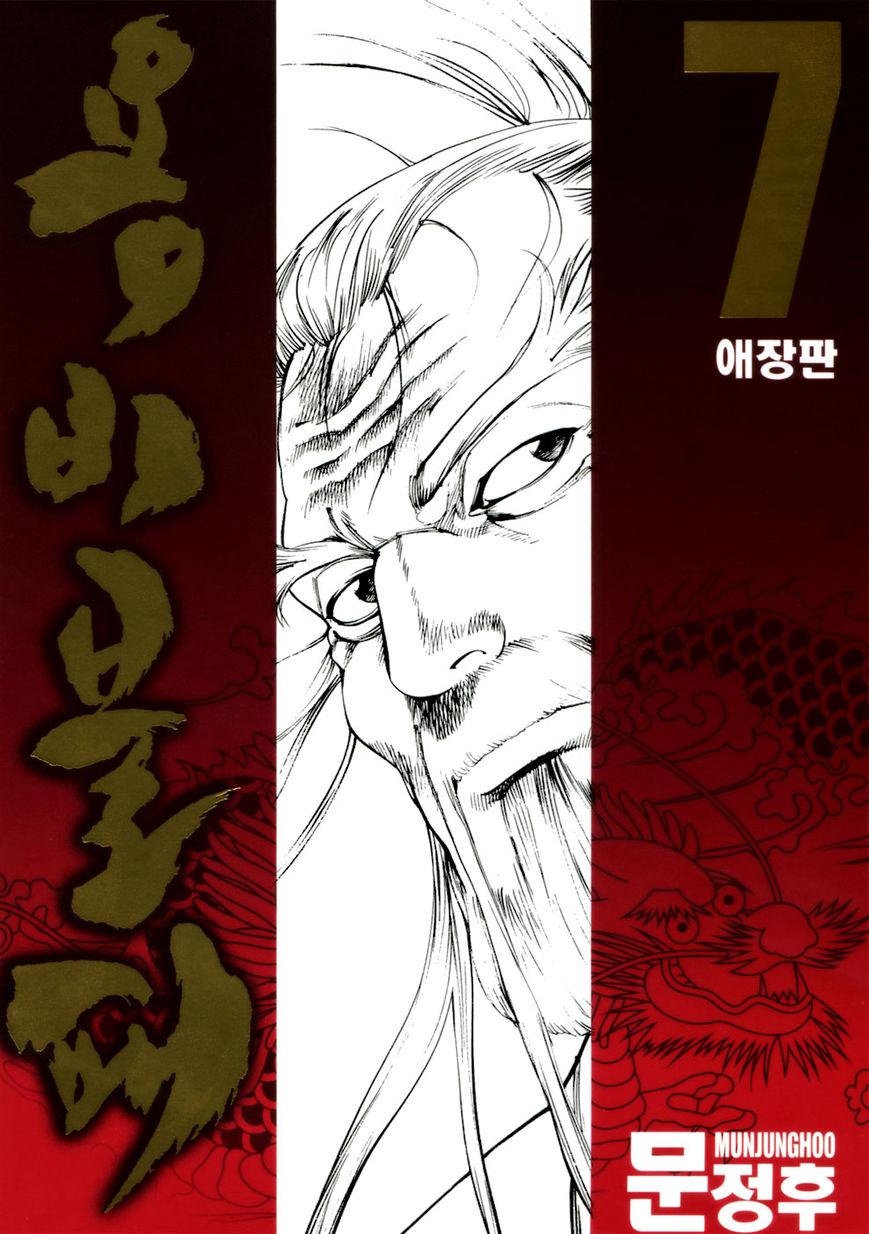 Yongbi 69 Page 1