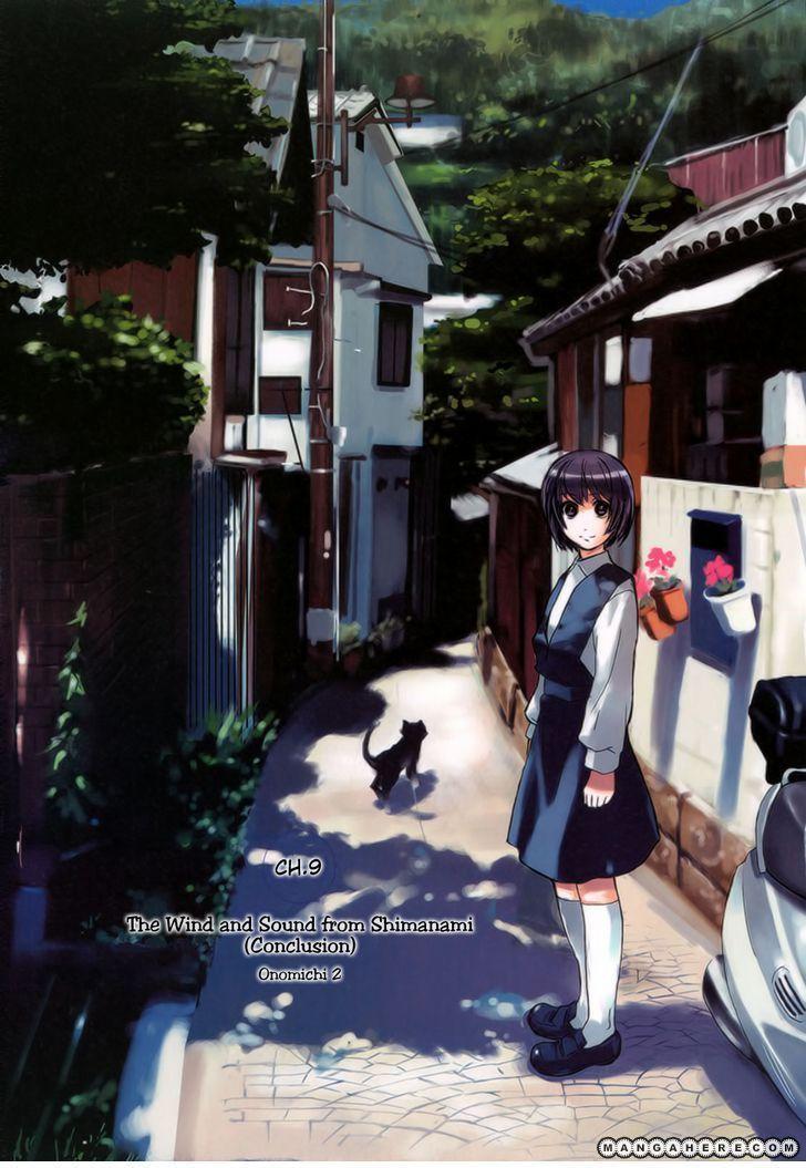 Tsubame - Hidamari Shoujo Kikou 9 Page 1