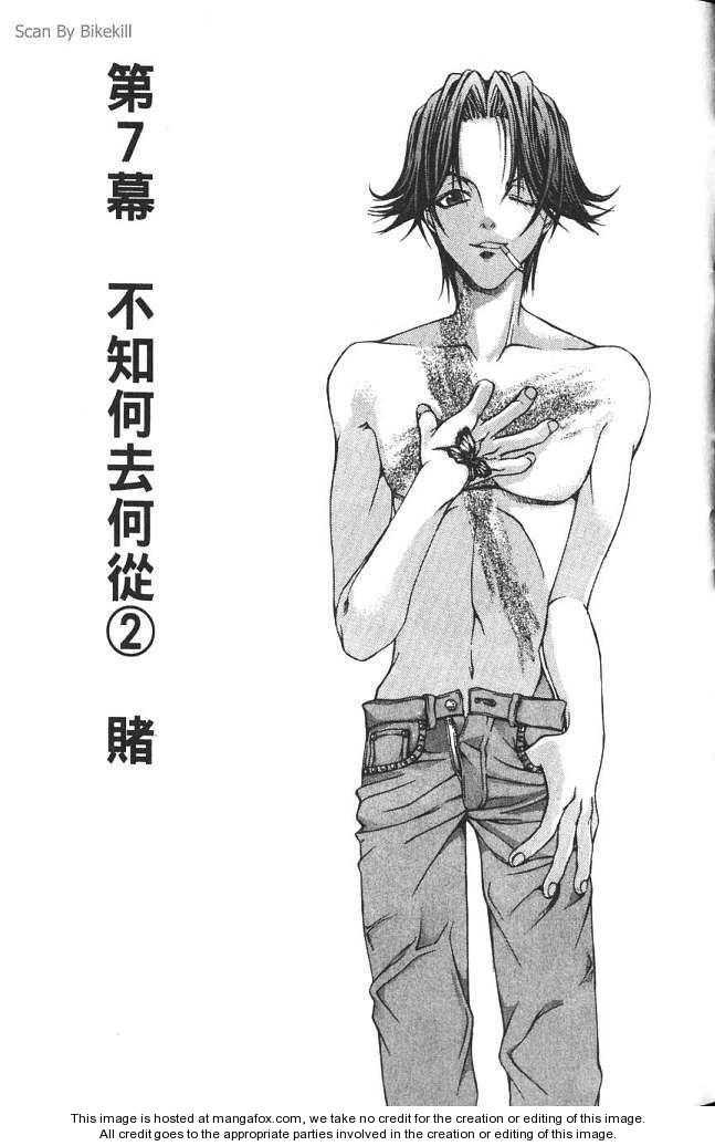Hatenkou Yuugi 7 Page 1