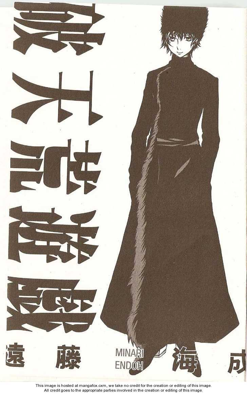 Hatenkou Yuugi 0.1 Page 2
