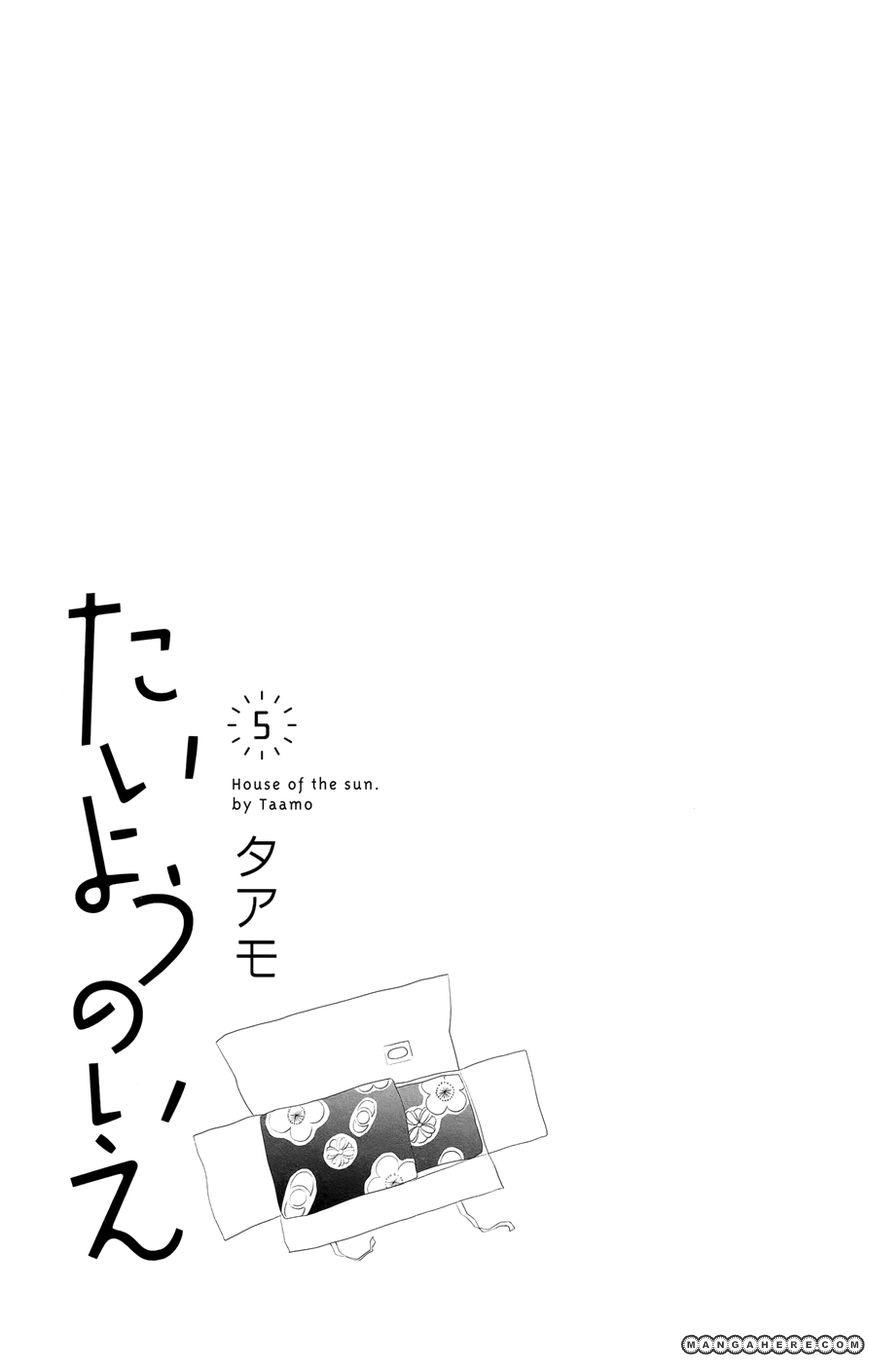 Taiyou No Ie 17 Page 3