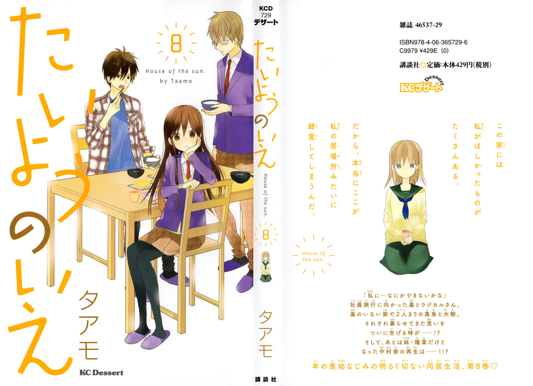 Taiyou No Ie 29 Page 1