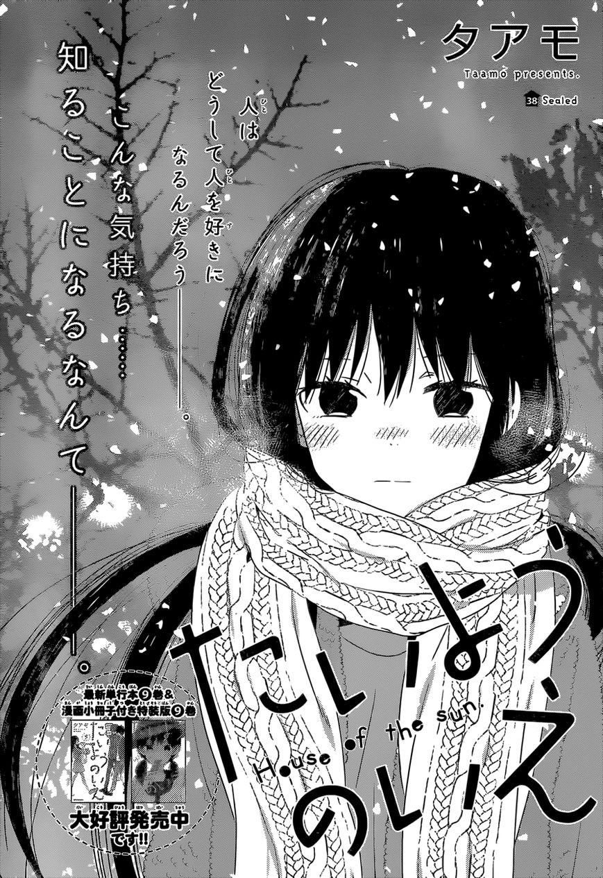 Taiyou No Ie 38 Page 2