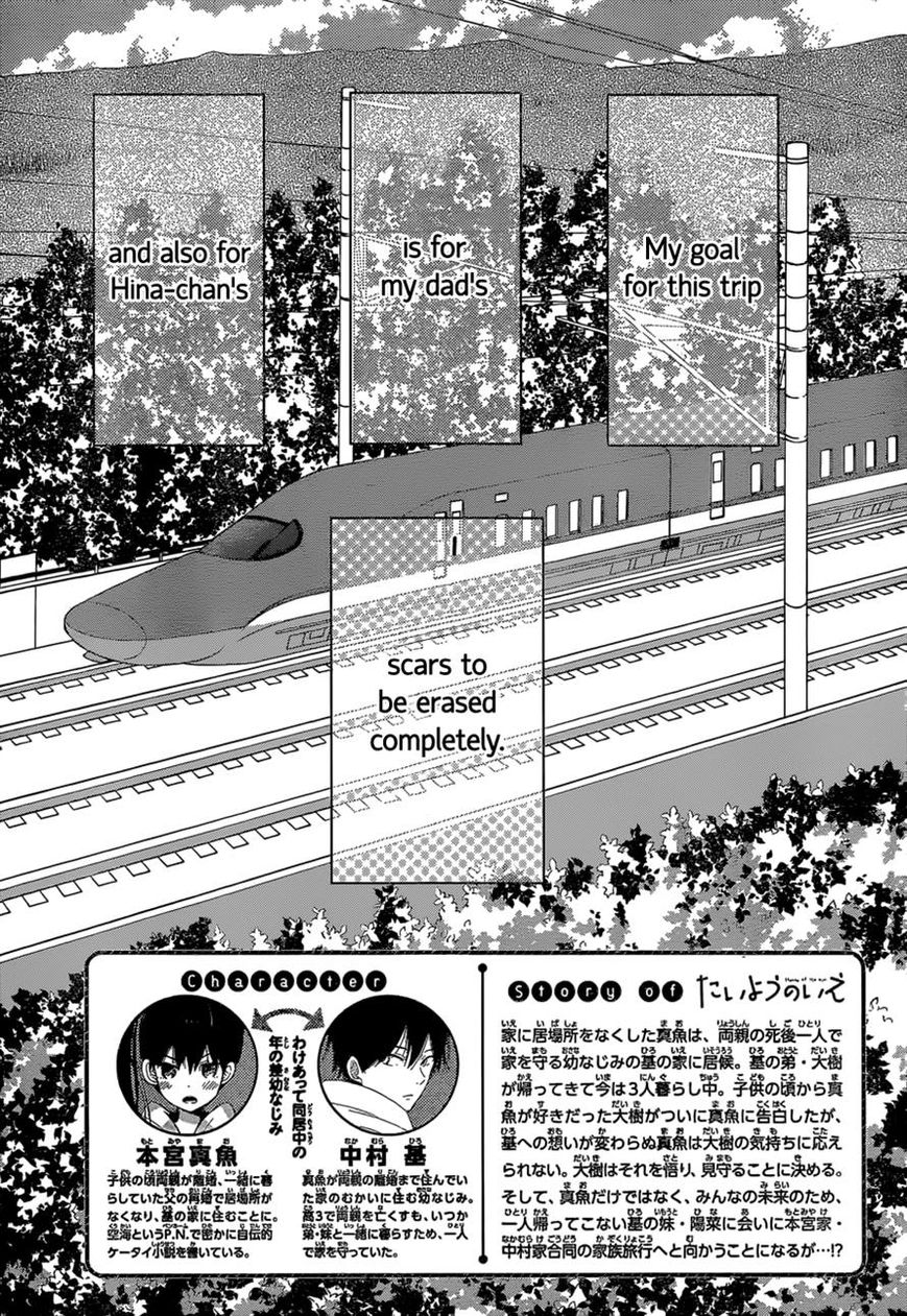 Taiyou No Ie 41 Page 3