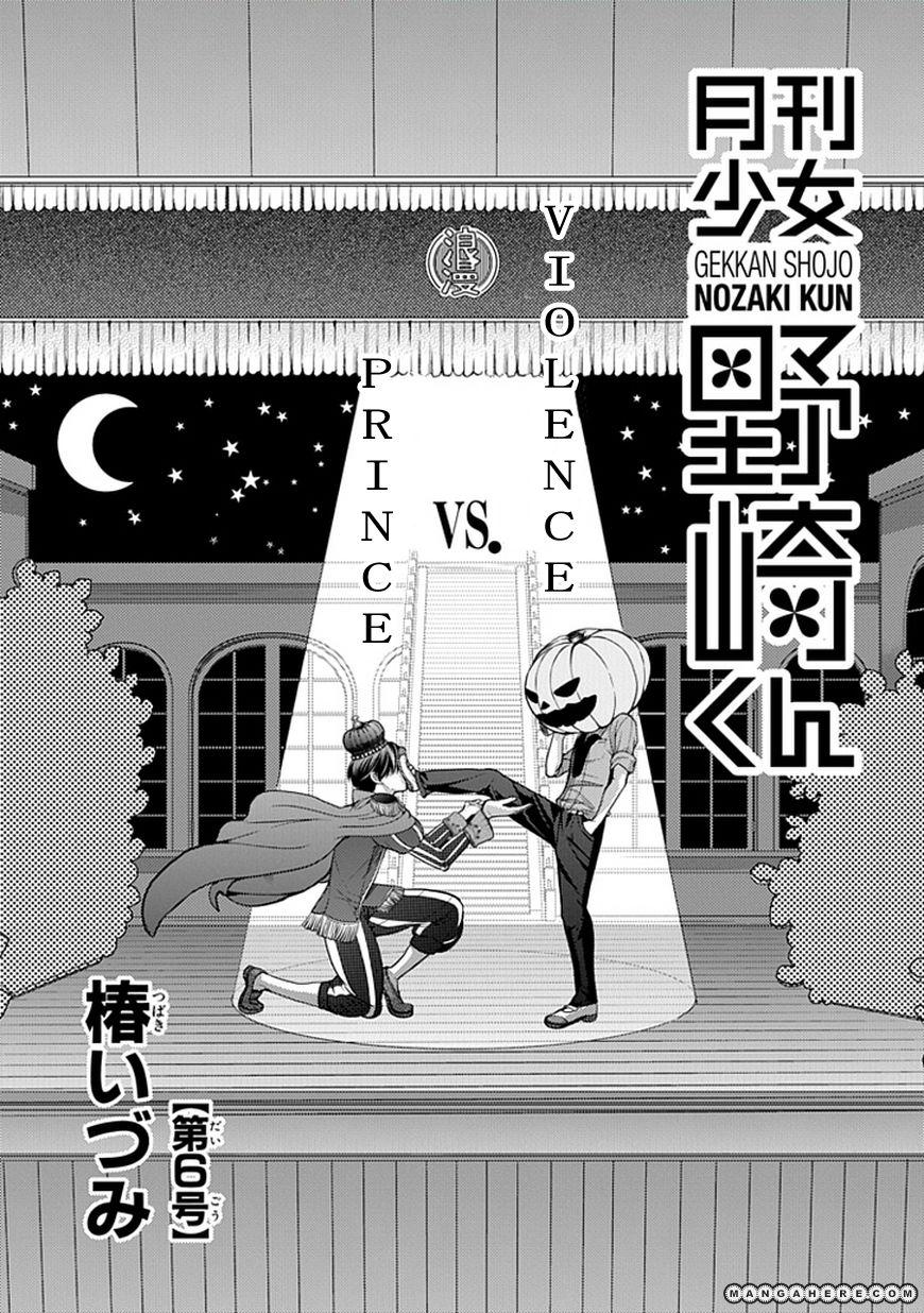Gekkan Shoujo Nozaki-Kun 6 Page 2