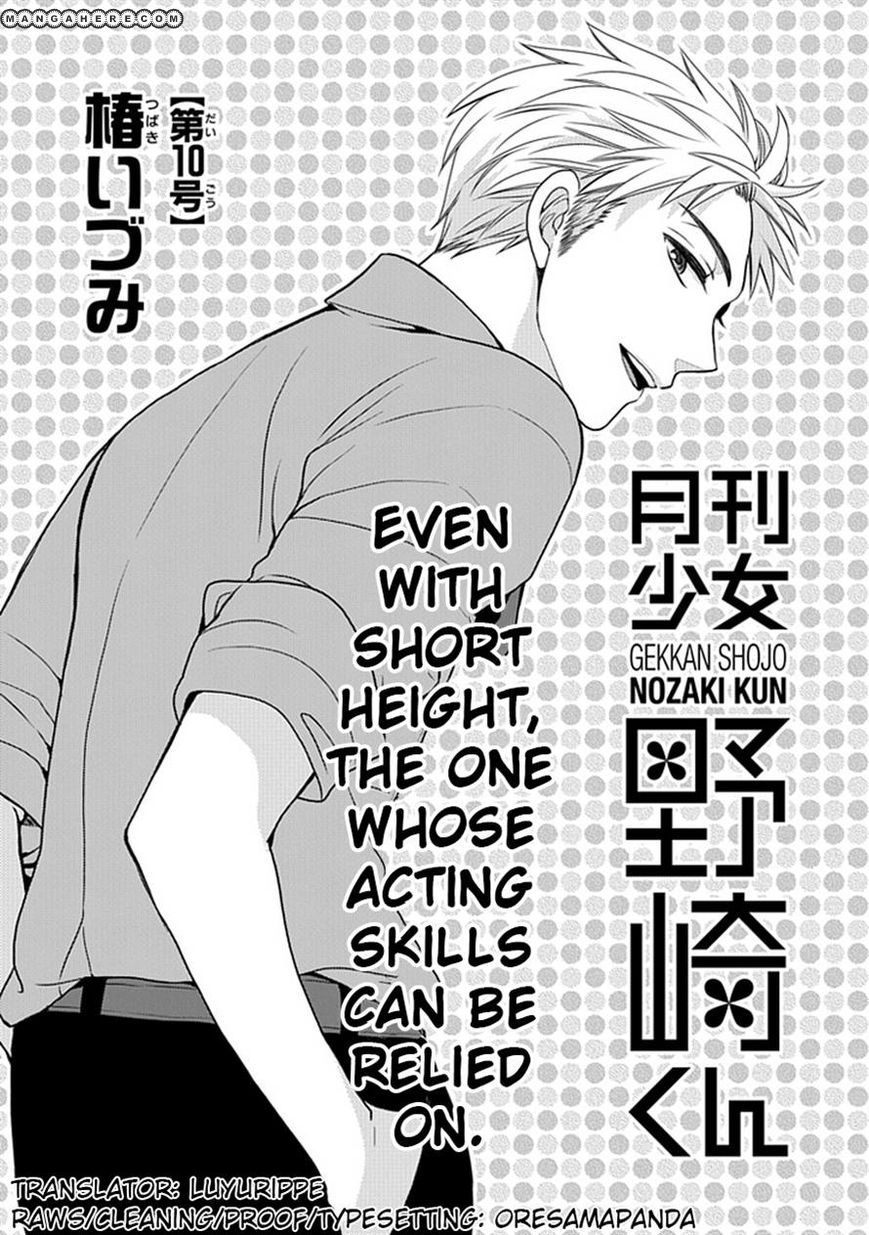 Gekkan Shoujo Nozaki-Kun 10 Page 1
