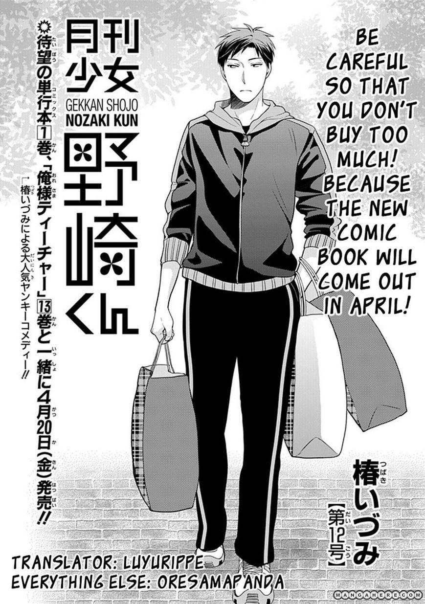 Gekkan Shoujo Nozaki-Kun 12 Page 1