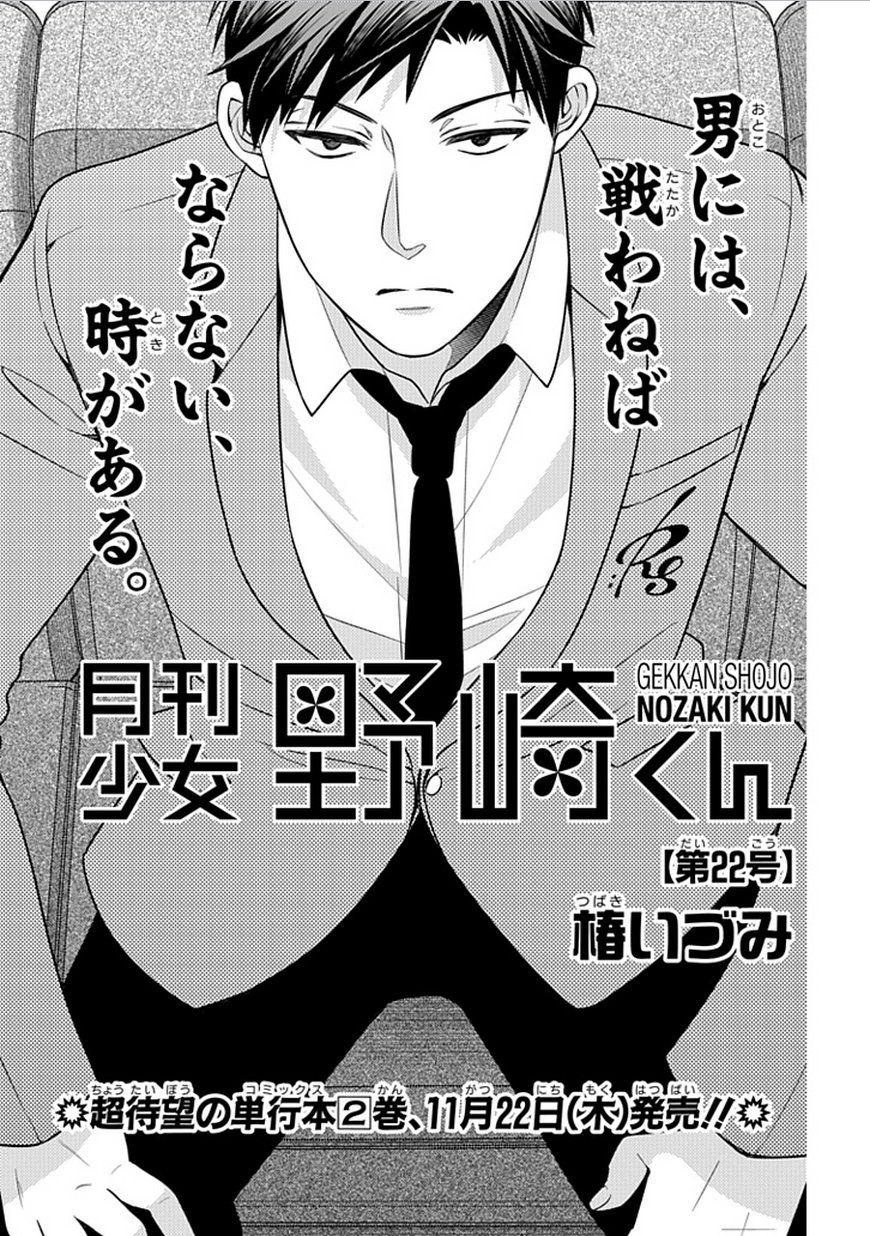 Gekkan Shoujo Nozaki-Kun 22 Page 1