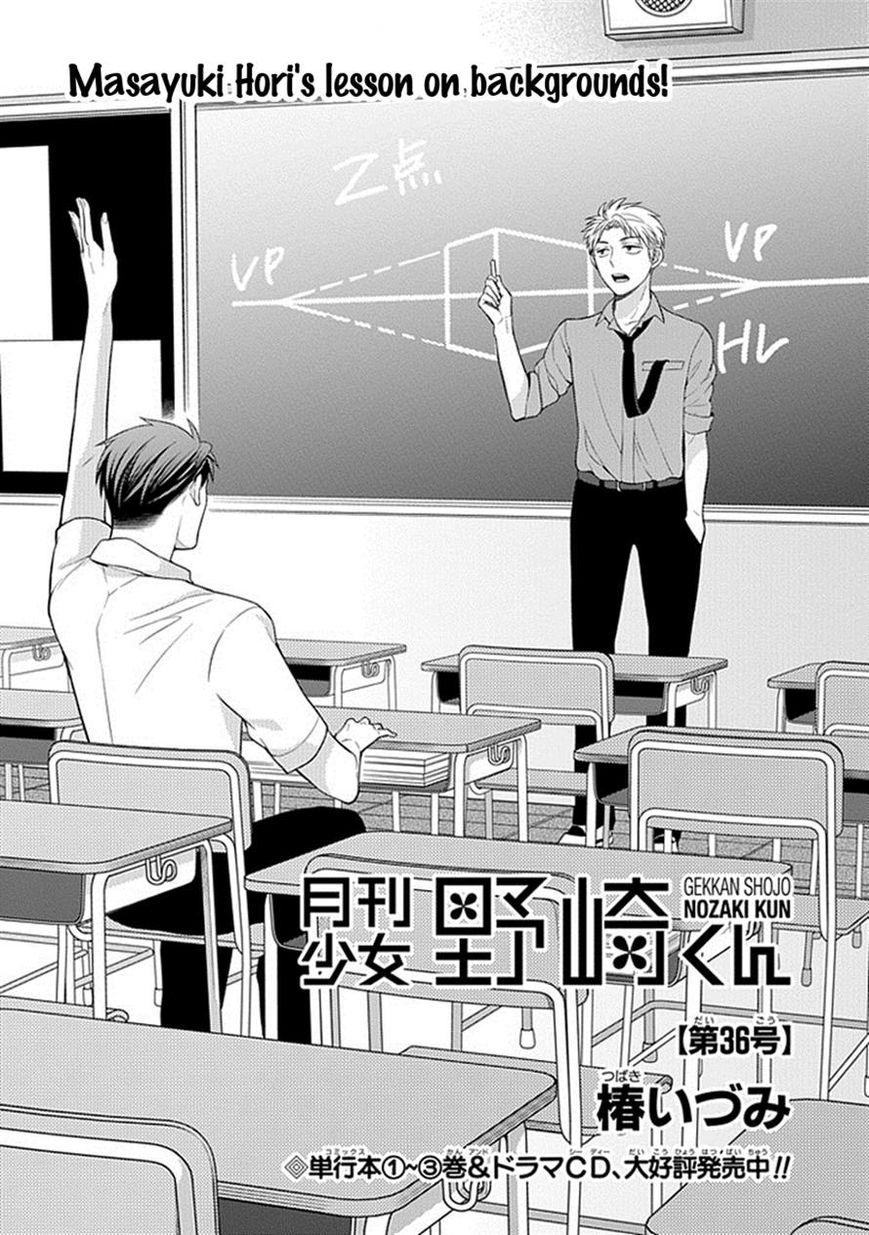 Gekkan Shoujo Nozaki-Kun 36 Page 1