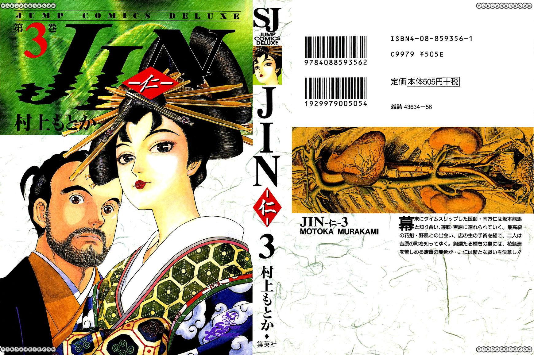 Jin 13 Page 1