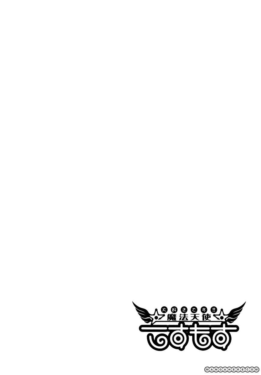 Daisuki Desu!! Mahou Tenshi Kosumasu 4 Page 2