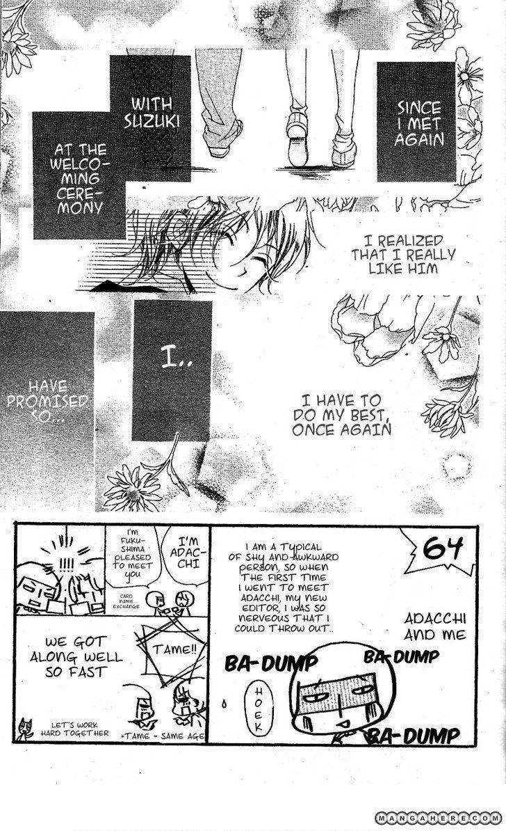 Kimi No Neiro 4 Page 3