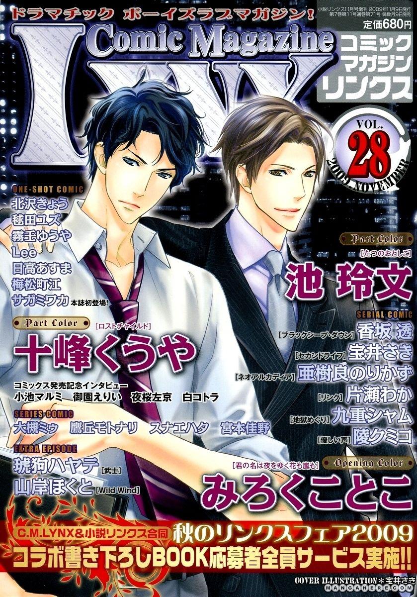 Tatsu no Otoshigo 1 Page 2