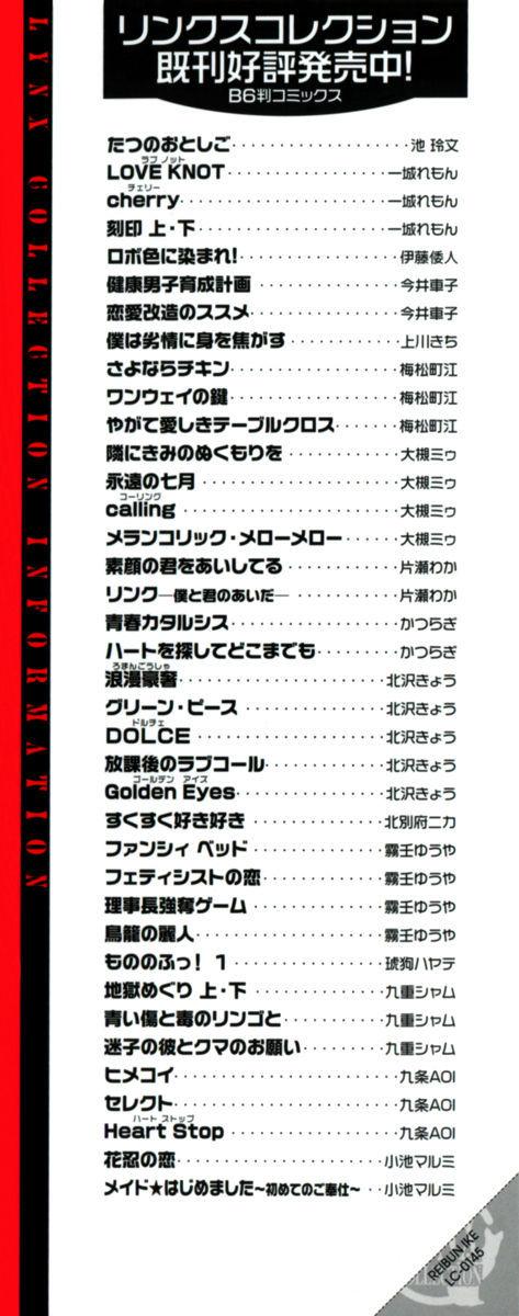 Tatsu no Otoshigo 4.6 Page 2