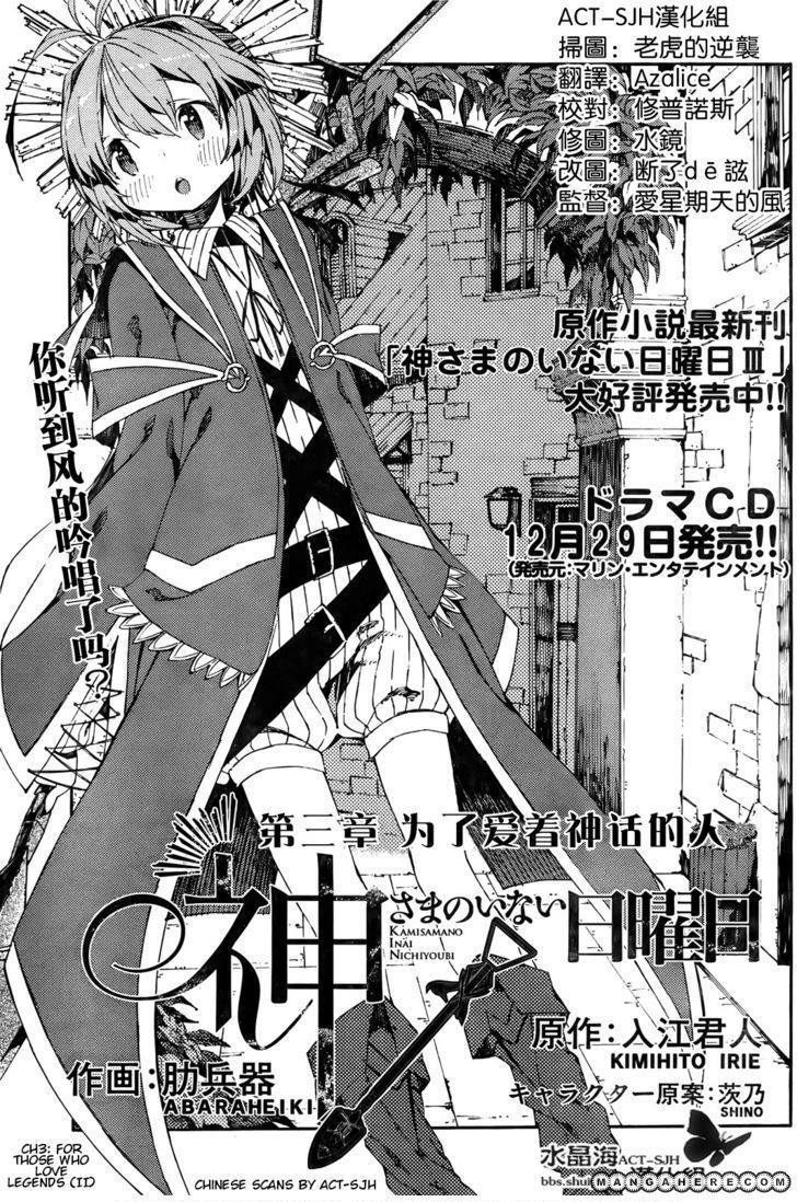 Kamisama no Inai Nichiyoubi 3 Page 1