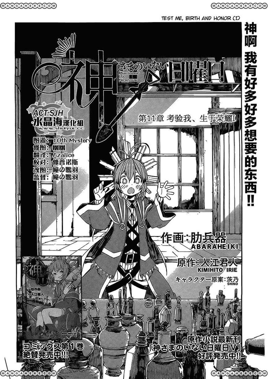 Kamisama no Inai Nichiyoubi 11 Page 2