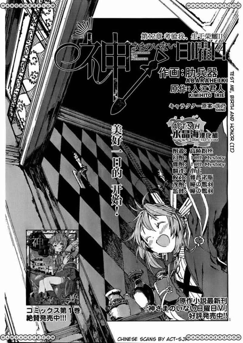 Kamisama no Inai Nichiyoubi 12 Page 1