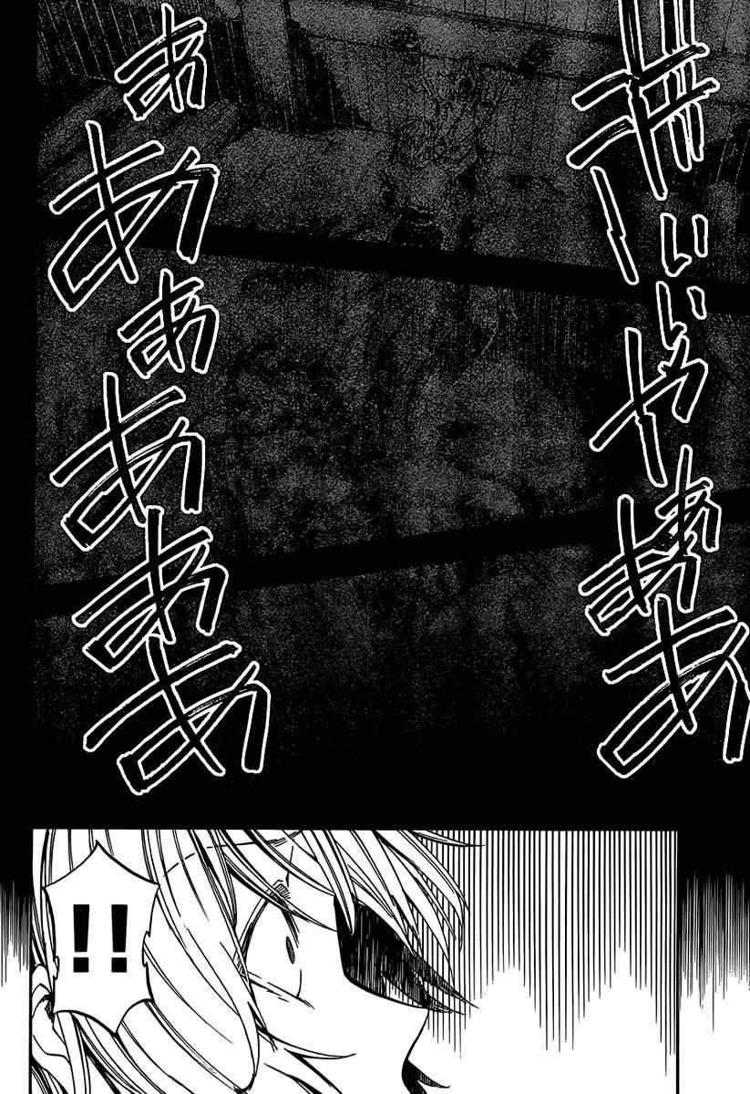 Kamisama no Inai Nichiyoubi 17 Page 2