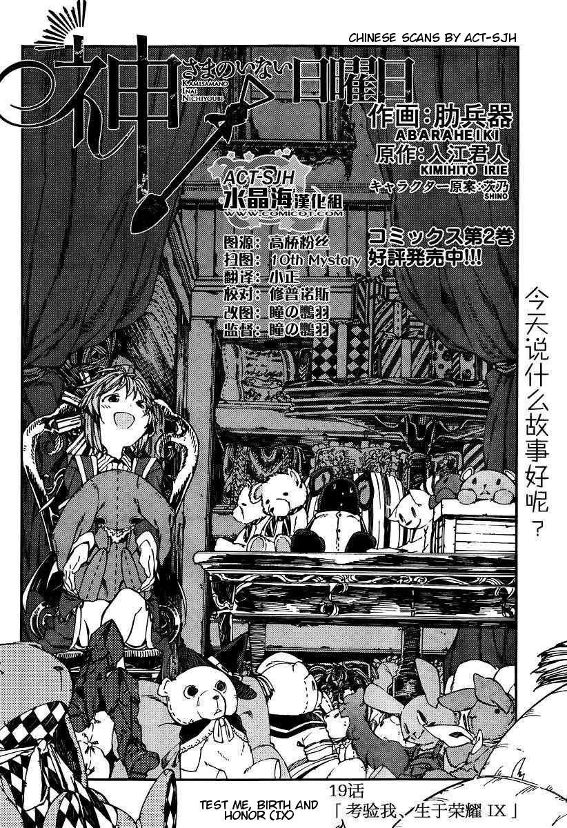 Kamisama no Inai Nichiyoubi 19 Page 2