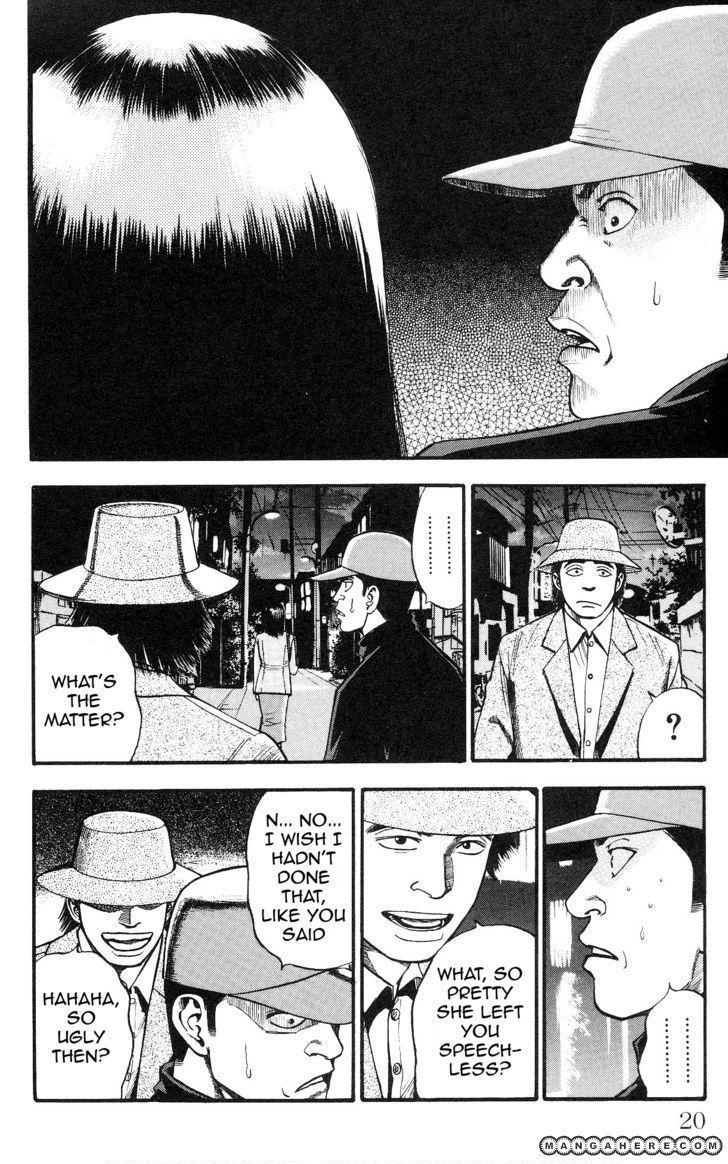 Fuan No Tane Plus 4 Page 2