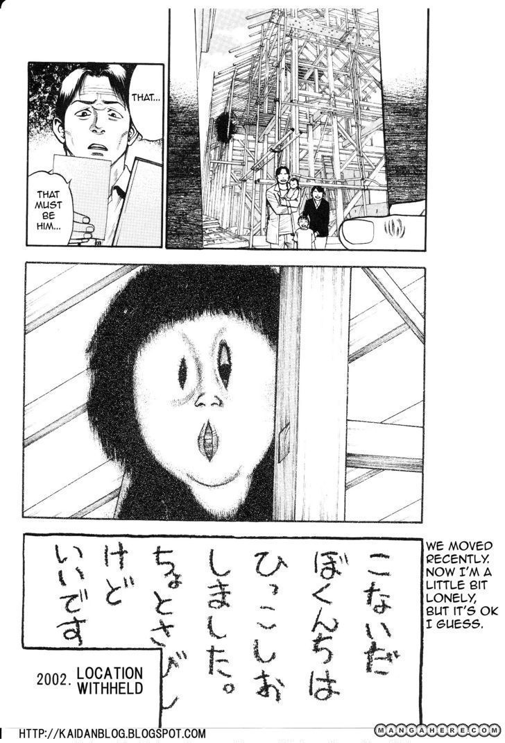 Fuan No Tane Plus 5 Page 3