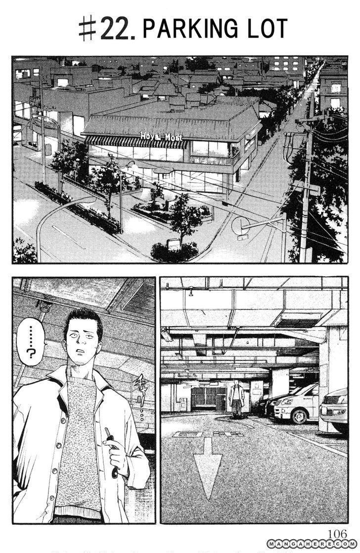 Fuan No Tane Plus 22 Page 1