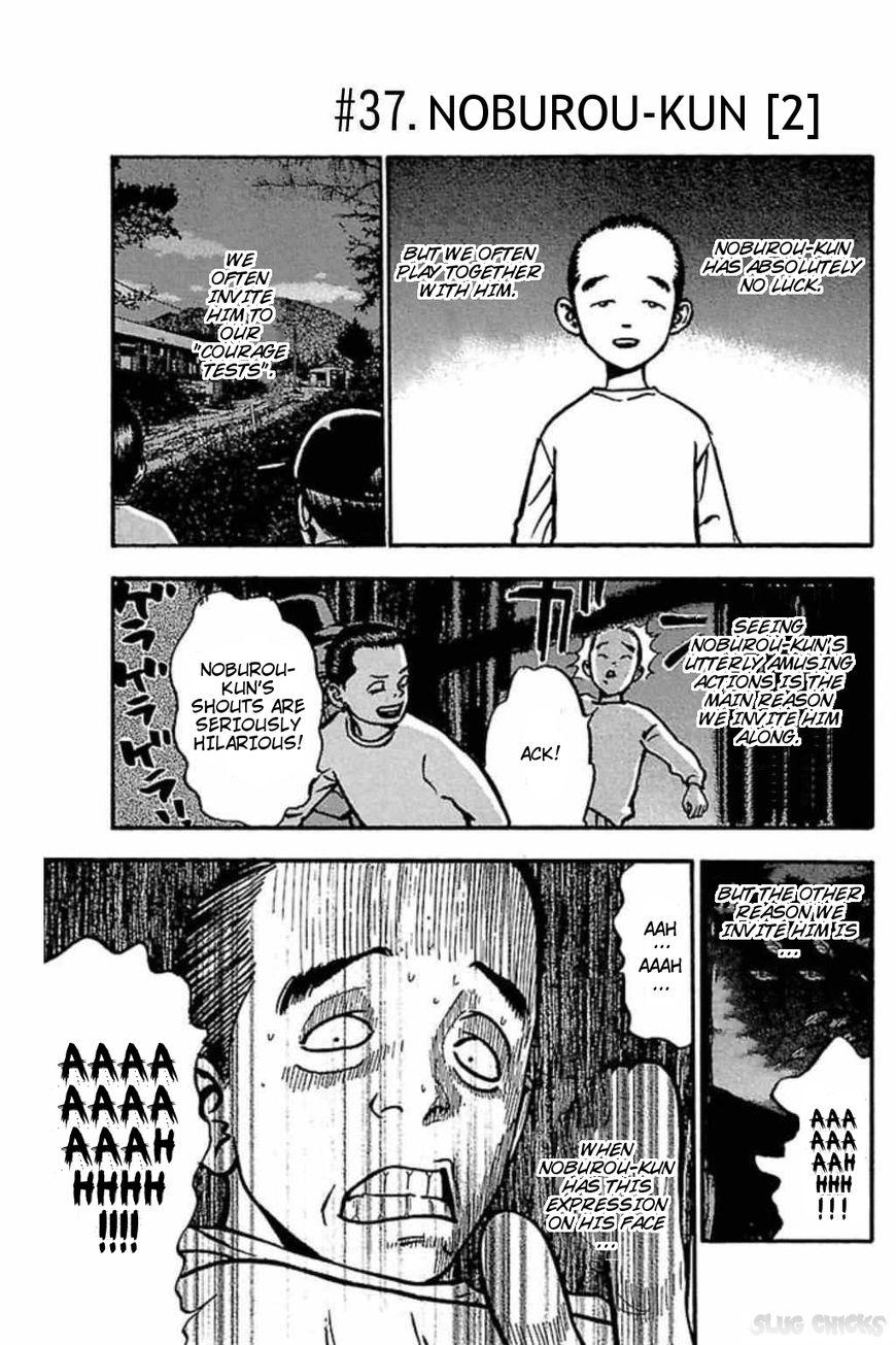 Fuan No Tane Plus 37 Page 1