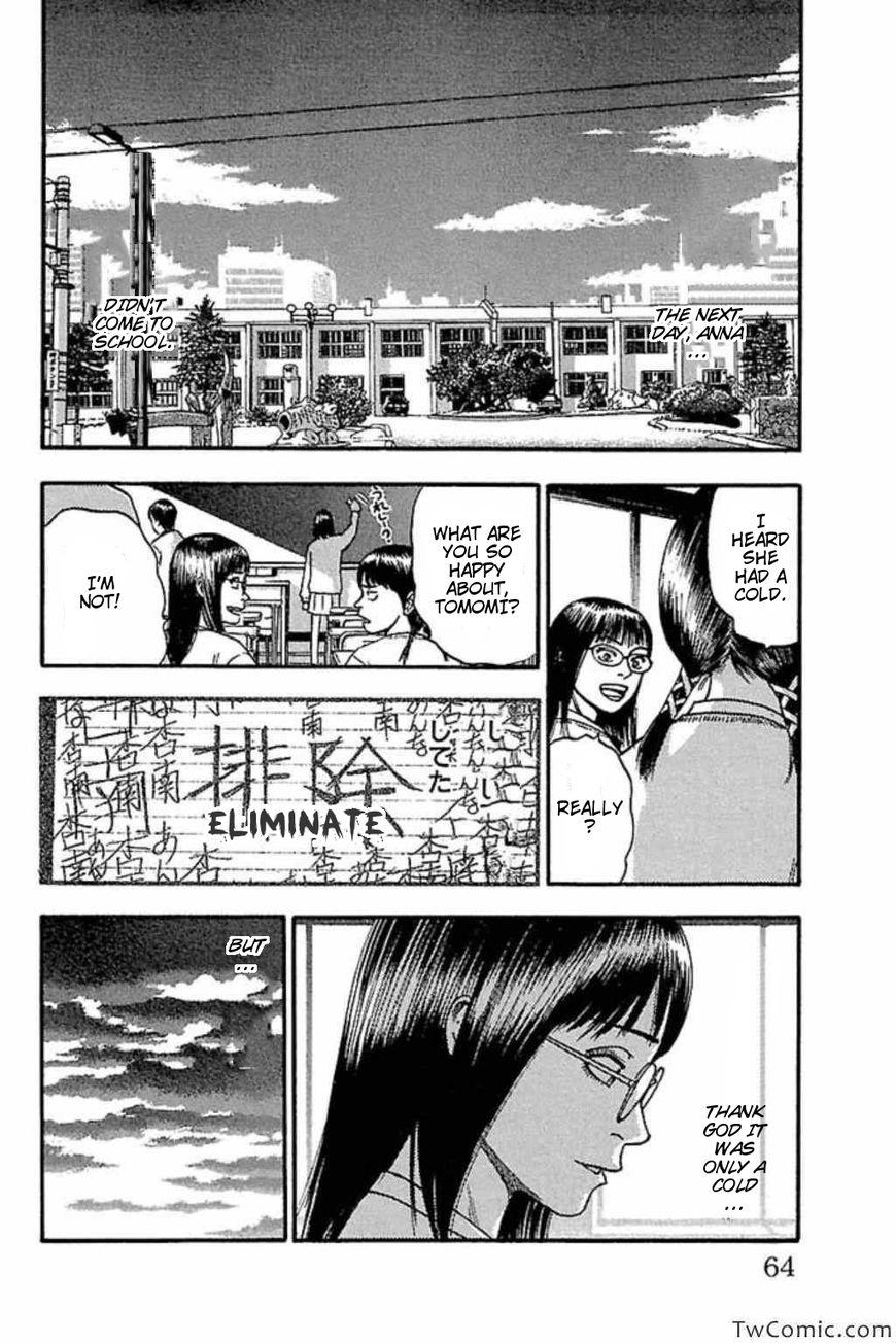 Fuan No Tane Plus 45 Page 2