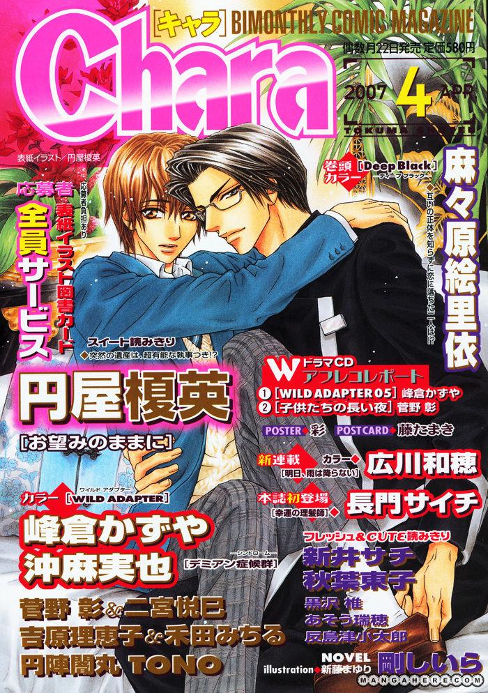 Kouun no Rihatsushi 1 Page 3