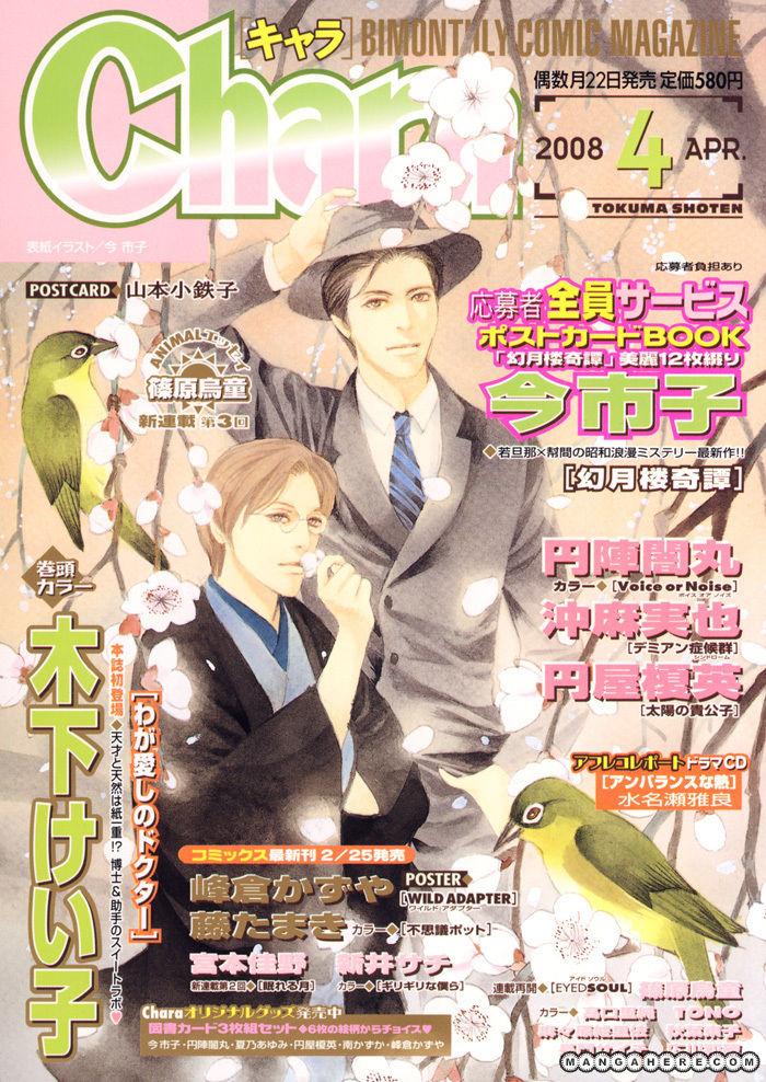 Kouun no Rihatsushi 3 Page 3