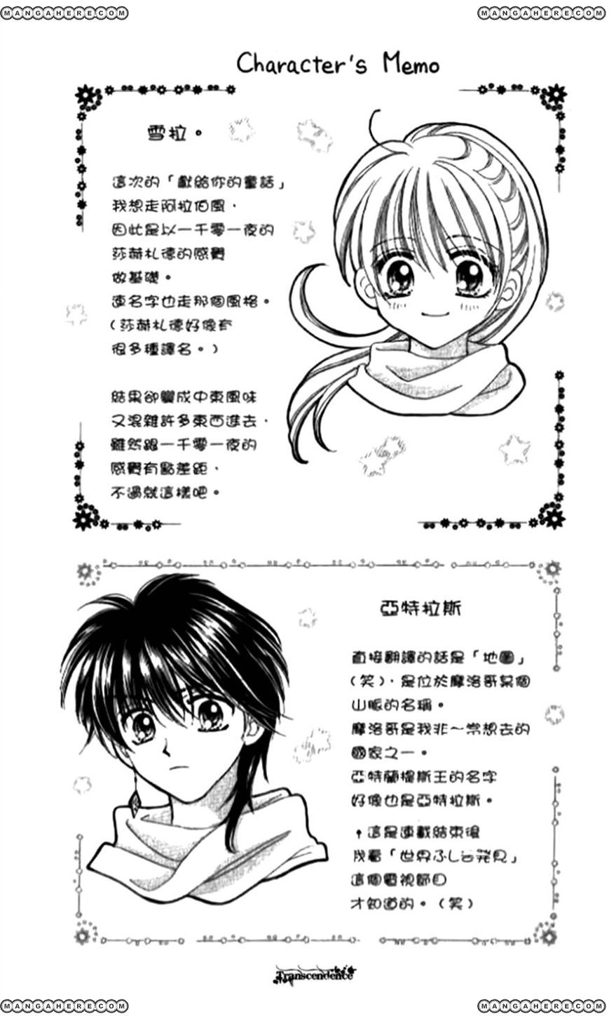 Otogibanashi Wo Anata Ni: Tsukiyo No Maihime 3 Page 1