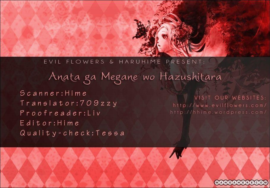Anata ga Megane wo Hazushitara 1 Page 3