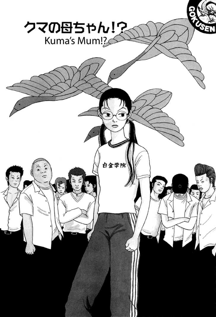 Gokusen 14 Page 1
