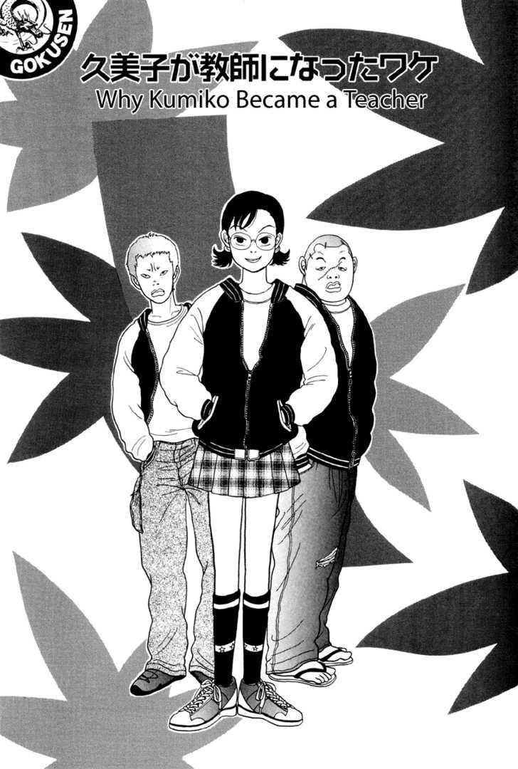 Gokusen 17 Page 1