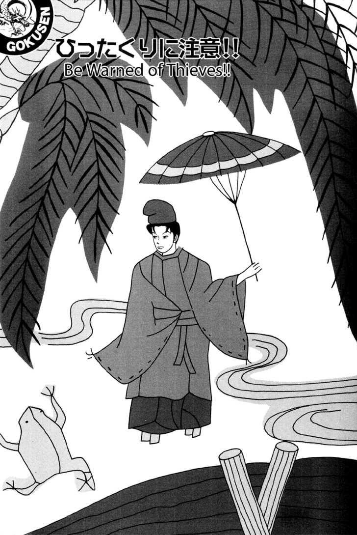Gokusen 18 Page 1