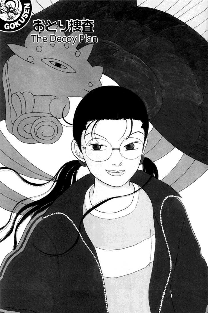 Gokusen 19 Page 1