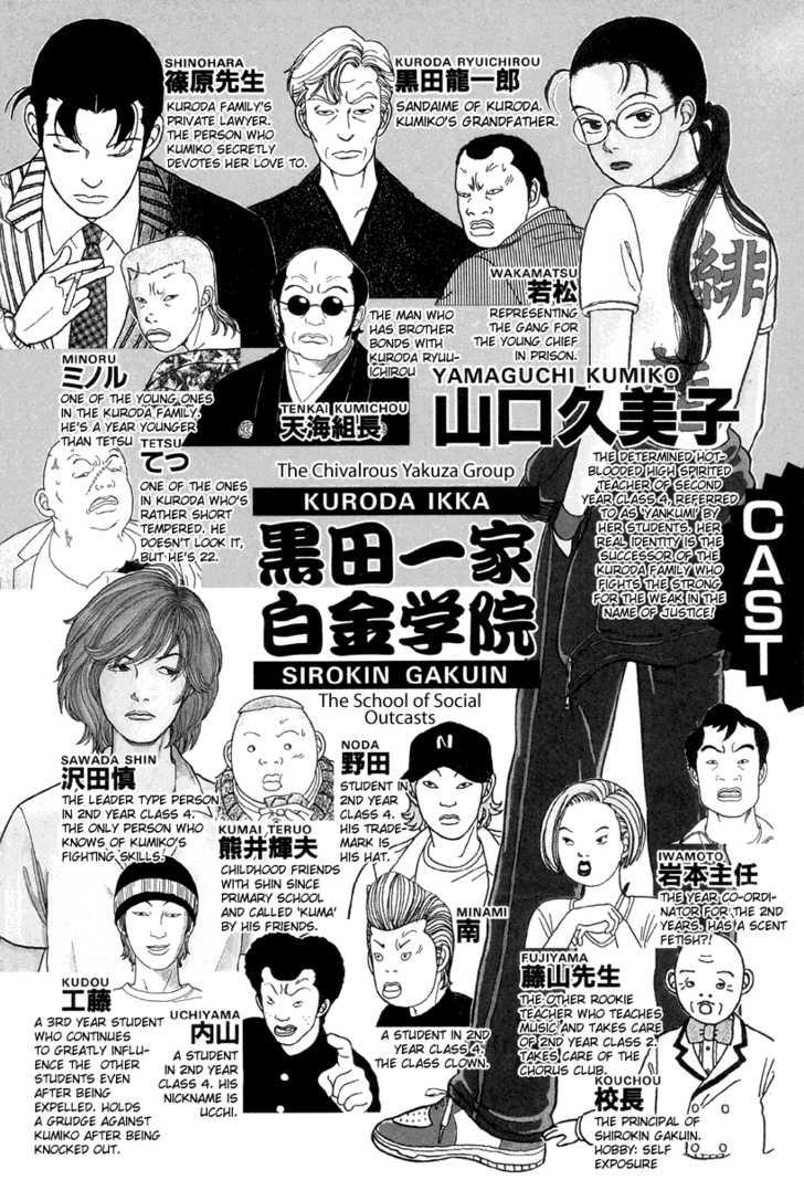 Gokusen 20 Page 3