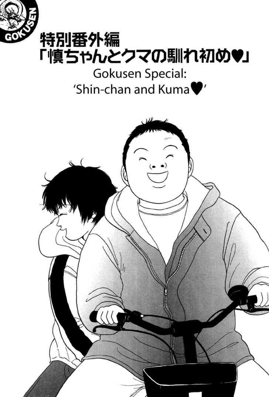 Gokusen 20.5 Page 1