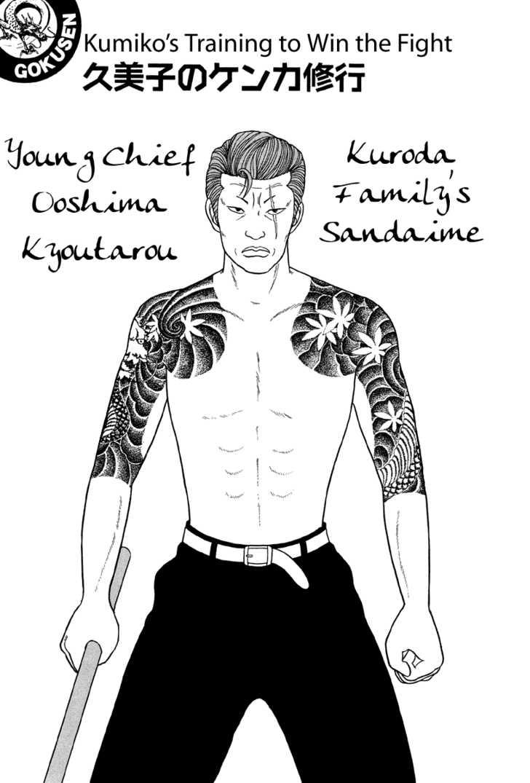 Gokusen 21 Page 1