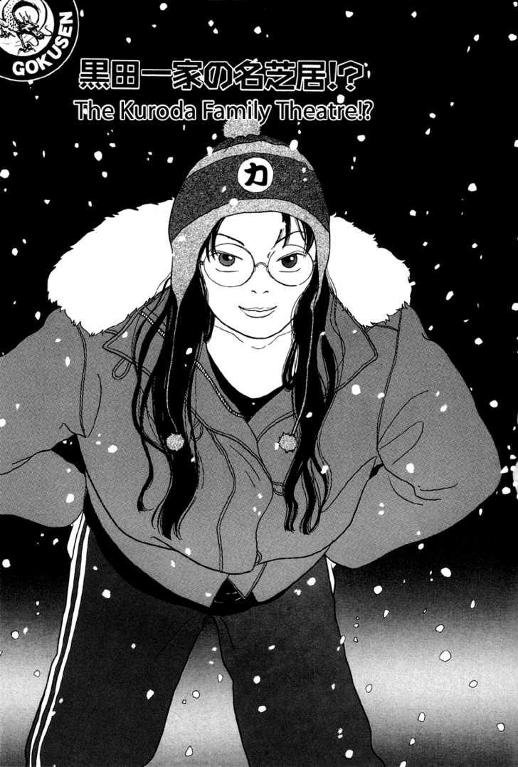 Gokusen 22 Page 1