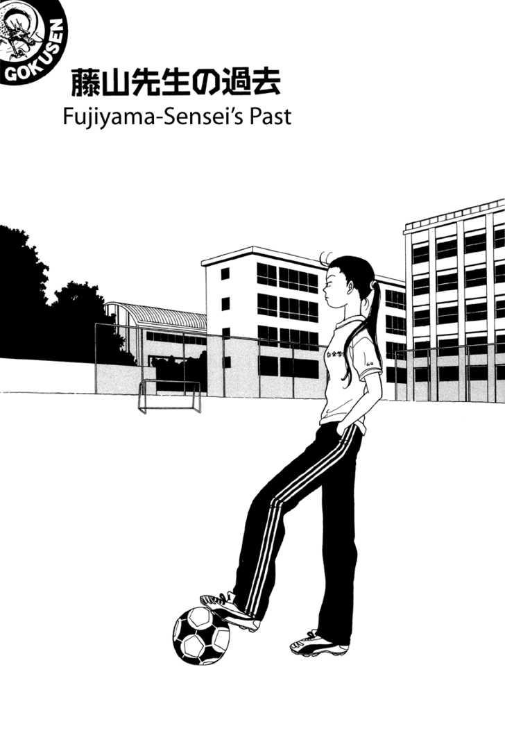 Gokusen 25 Page 1