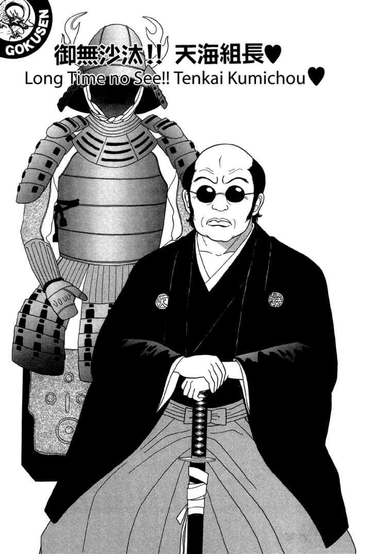 Gokusen 27 Page 1