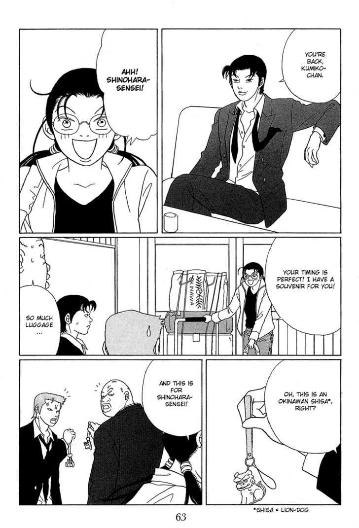 Gokusen 4 Page 3