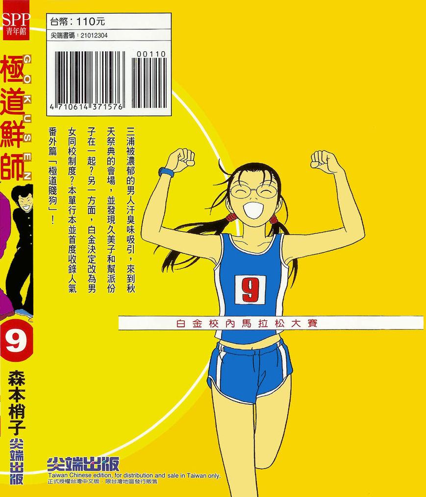 Gokusen 1 Page 4