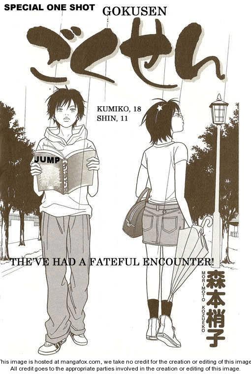 Gokusen 1.1 Page 2