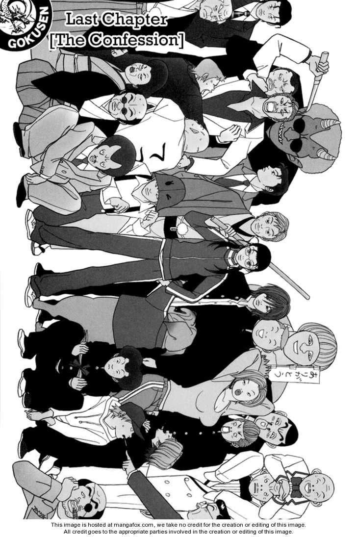 Gokusen 13 Page 1